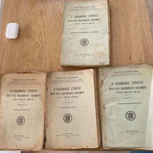 4 Συλλεκτικά βιβλία «Ο Ελληνικός Στρατός κατά τους Βαλκανικούς αγώνες του 1912-1913»