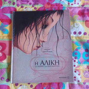 Βιβλίο <<Η Αλίκη στην χώρα των θαυμάτων>>
