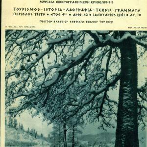 """ΠΑΛΙΑ ΠΕΡΙΟΔΙΚΑ  """" ΗΩΣ """". ΤΕΥΧΟΣ 42 ΙΑΝΟΥΑΡΙΟΣ 1961 ΣΕΛΙΔΕΣ 80. ΜΕ ΕΝΔΙΑΦΕΡΟΝΤΑ ΘΕΜΑΤΑ ΚΑΙ ΕΞΑΙΡΕΤΙΚΗ ΕΙΚΟΝΟΓΡΑΦΗΣΗ. ΣΕ ΠΟΛΥ ΚΑΛΗ ΚΑΤΑΣΤΑΣΗ."""