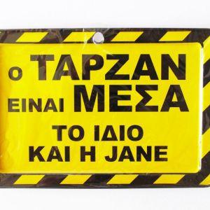 Μεταλλικές πινακίδες