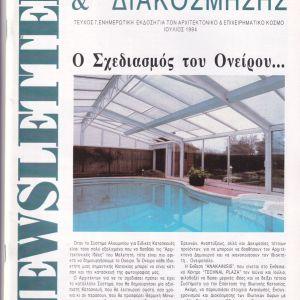 10 τεύχη NEWSLETTER Aρχιτεκτονική & Διακόσμηση  1994-1995
