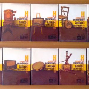 CD Ιστορία ρεμπέτικου και λαϊκού τραγουδιού