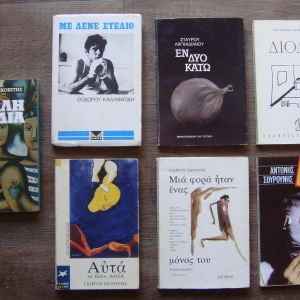 7 βιβλία / ελληνική λογοτεχνία