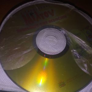 DVD με παιδικές σειρές