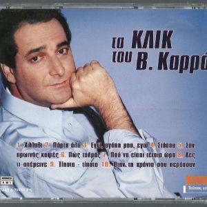 CD - Βασίλης Καρράς (τα κλικ)