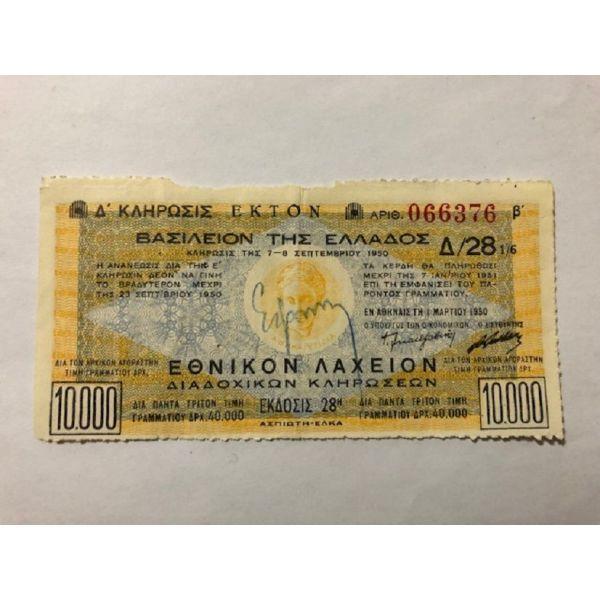 ethniko lachion - vasilio tis ellados - 7/9/1950 - drachme 10,000