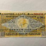 ΕΘΝΙΚΟ ΛΑΧΕΙΟΝ - ΒΑΣΙΛΕΙΟ ΤΗΣ ΕΛΛΑΔΟΣ - 7/9/1950 - ΔΡΑΧΜΑΙ 10,000