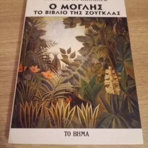 Βιβλίο ο Μόγλης το βιβλίο της ζούγκλας