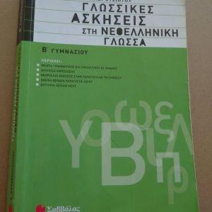 Βιβλιο *Γλωσσικες ασκησεις στη Νεοελληνικη Γλωσσα* Β' Γυμνασιου.