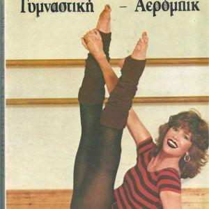 ΓΥΜΝΑΣΤΙΚΗ - ΑΕΡΟΜΠΙΚ - ΕΚΔΟΣΕΙΣ ΚΑΚΤΟΣ - ΕΚΔΟΣΗ 1983 - ΣΠΑΝΙΟ - ΣΥΛΛΕΚΤΙΚΟ