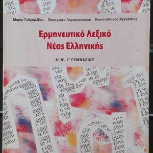 Ερμηνευτικό λεξικό νέας ελληνικής Α΄, Β΄, Γ΄ γυμνασίου