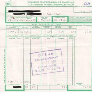 Λογαριασμοί ΟΤΕ 1988 , 3 τμχ.