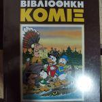 Βιβλιοθήκη Κόμιξ Νο. 03 (Ο Πόλεμος των Ουέντιγκο & 11 ακόμη Ιστορίες)