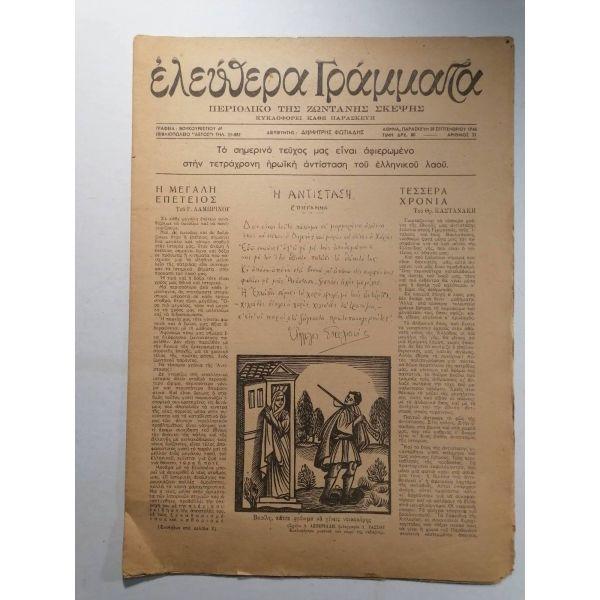 elefthera grammata - periodiko tis zontantis skepsis (arithmos 21, 28-9-1945)