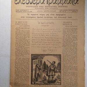 ελεύθερα Γράμματα - περιοδικό της ζωνταντής σκέψης (αριθμός 21, 28-9-1945)