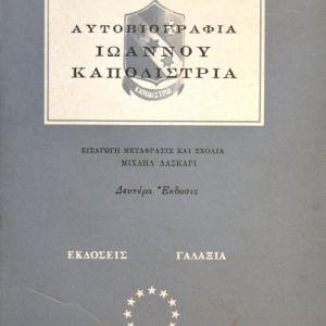 Αυτοβιογραφία Ιωάννου Καποδίστρια - μετάφραση Μιχαήλ Λάσκαρι - 1968