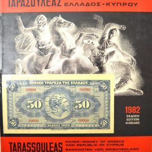 Χαρτονομίσματα Ελλάδος-Κύπρου - Ταρασουλέας - 1982