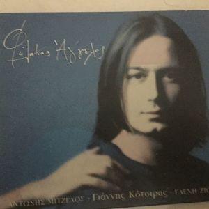 CD Γιάννης Κότσιρας- Φύλακας Αγγελος