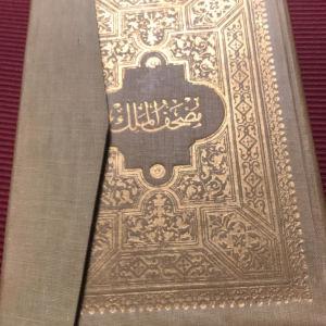 ΙΕΡΟ ΚΟΡΑΝΙ του ΑΛ ΚΑΡΙΜ-ΟΘΩΜΑΝΙΚΟ ΑΝΤΙΤΥΠΟ (όταν η Αίγυπτος ήταν υπόδουλη στην Οθωμανική Αυτοκρατορία)-(AL QUR´ΑΝ AL KAREEM MUSHAF UTHMANI). ΕΚΔΟΣΗ ΤΟΥ 1800. ΣΠΑΝΙΟ ΚΑΙ ΣΥΛΛΕΚΤΙΚΟ. ΤΙΜΗ 230 ΕΥΡΩ.