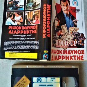 Πωλούνται ελληνικές βιντεοκασέτες VHS διάφορα είδη (#2)