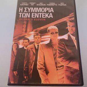 Η συμμορία των έντεκα - Η συμμορία των δώδεκα 2 dvd