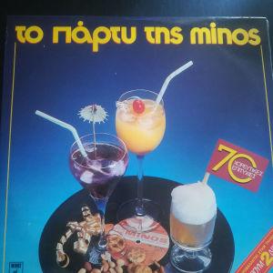 Το πάρτυ της Minos - 70 ξένες χορευτικές επιτυχίες - 2 δίσκοι βινυλίου