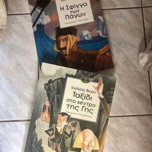 Παιδικα βιβλία Ιούλιος Βερν ΠΡΟΣΦΟΡΑ!!!!