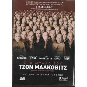 DVD / TZON ΜΑΛΚΟΒΙΤΣ /  ORIGINAL DVD