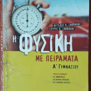 Σχολικό βοήθημα φυσικής Α γυμνασίου (εκδόσεις Σαββάλα)