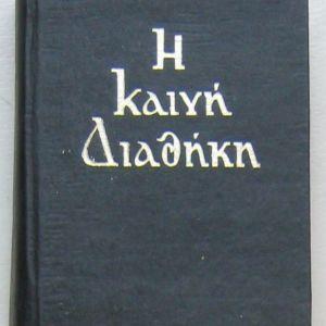 Η Καινή Διαθήκη (δερματόδετη)