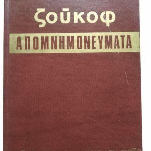 Απομνημονεύματα Ζούκοφ   Εκδόσεις  Φέξη ΑΘΗΝΑ 1971 Μτφ: Δ. Τουσλιάνος