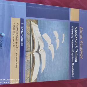 Νεοελληνική Γλώσσα Γ' Λυκείου (Δίκτυο Κειμένων)