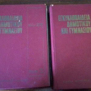Εγκυκλοπαίδεια ΣΤ' τάξης τόμοι 1-2 δεκαετ. 80'