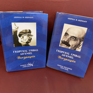 2 Βιβλία Γεώργιος Γρίβας ΔΙΓΕΝΗΣ