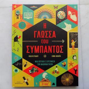 παιδικο βιβλιο γνωσεων
