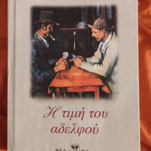 Η τιμή του αδελφού - Ξενόπουλος
