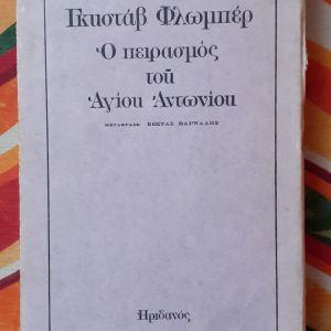 Ο ΠΕΙΡΑΣΜΟΣ ΤΟΥ ΑΓΙΟΥ ΑΝΤΩΝΙΟΥ μετάφραση Βάρναλη