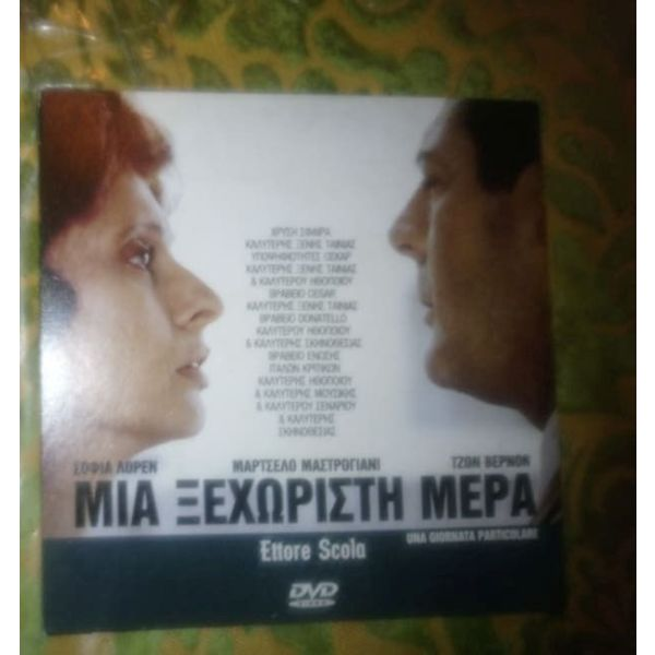 DVD mia xechoristi mera