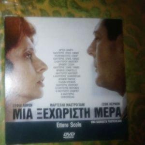 DVD ΜΙΑ ΞΕΧΩΡΙΣΤΗ ΜΕΡΑ