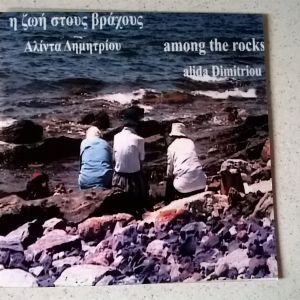 DVD ( 1 ) - Η ζωή στους βράχους