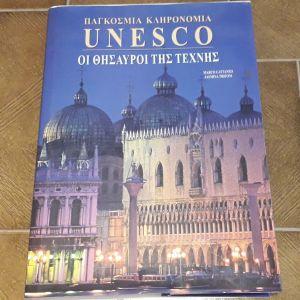 Παγκόσμια Κληρονομιά UNESCO - Οι θησαυροί της τέχνης