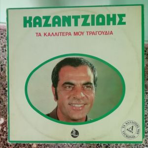 Καζαντζίδης Τα καλλίτερα μου τραγούδια - Δίσκος Βινυλίου 1978