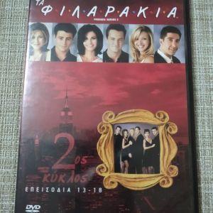 DVD Ταινια. *ΦΙΛΑΡΑΚΙΑ* 2 Κυκλος επεισοδια 13-18. Καινουργιο.