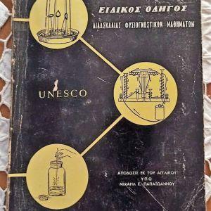 Unesco ειδικός οδηγός διδασκαλίας φυσιογνωστικών μαθημάτων