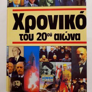Το Χρονικό του 20ου Αιώνα (ιστορική εγκυκλοπαίδεια)
