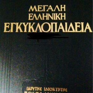 Μεγάλη Ελληνική Εγκυκλοπαίδεια 28 τόμων (Π. Δρανδάκη)