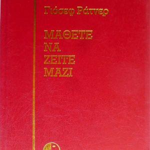 Μάθετε να Ζείτε Μαζί. Γιόζεφ Ράττνερ. 1979