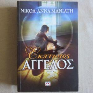 Εκπτωτος αγγελος - Νικολ-Αννα Μανιατη
