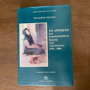Βιβλίο. Το Αρρωστο και Κακοποιημένο Παιδί στην Λογοτεχνία (1922-1988) Έκδοσεις Δωδώνης