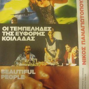 Ελληνικές ταινίες